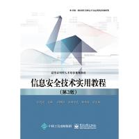 信息安全技术实用教程(第3版)