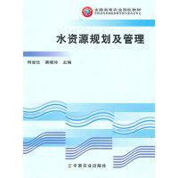 水资源规划及管理
