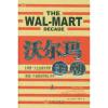 沃尔玛王朝——全球第一大企业成长传奇《差距》作者姜汝祥推荐