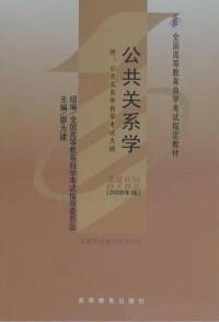 公共关系学(课程代码 0182)(2000年版)
