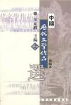 中国历代文学作品选(简编本上)(内容一致,印次、封面或原价不同,统一售价,随机发货)