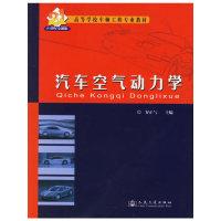 汽车空气动力学(高等车辆专业教材)
