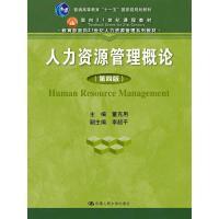 人力资源管理概论-(第四版)