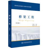 桥梁工程-第四版