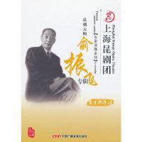 上海昆剧团名家演唱系列:俞振飞官生折子戏(CD)