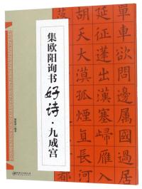 集 欧阳询书好诗·九成宫(新版)
