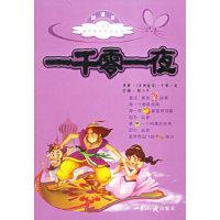 一千零一夜(注音版)——小学生语文课外阅读丛书