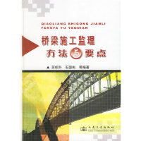 桥梁施工监理方法与要点(精)