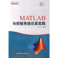 MATLAB与控制系统仿真实践