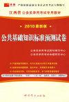 (2010最新版)江西省公务员录用考试专用教材—公共基础知识标准预测试卷