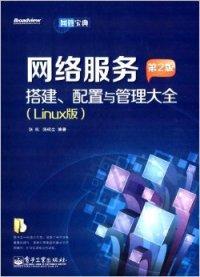 网络服务搭建、配置与管理大全(Linux版)(第2版)