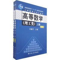 高等数学(理工类)下册