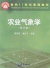 农业气象学(修订版)