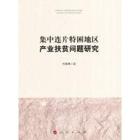 集中连片特困地区产业扶贫问题研究
