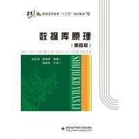 数据库原理(第四版)