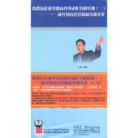 消费品企业经销商管理动作分解培训(一)VCD