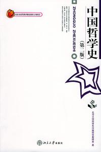 中国哲学史(第二版)(内容一致,印次、封面或原价不同,统一售价,随机发货)