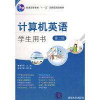 计算机英语·学生用书(第二版)