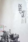 沉思与对话:20世纪中国文学经典解读
