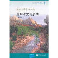 应用水文地质学-(第四版)