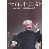 云深不知处-南怀瑾先生辞世周年纪念