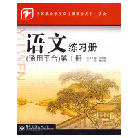 语文练习册(通用平台)第1册