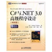 C与.NET3.0高级程序设计(特别版)