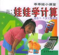 娃娃学计算(适合3-6儿童使用).乖乖小课堂
