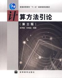 计算方法引论(第3版)(内容一致,印次、封面或原价不同,统一售价,随机发货)