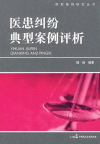 典型案例研究丛书—医患纠纷典型案例评析
