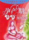 孕產期全程指導方案