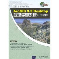 ArcGIS 9.3 Desktop地理信息系统应用教程