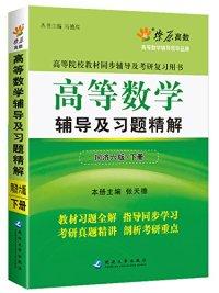 高等数学辅导及习题精解(同济六版下册) (内容一致,印次、封面、原价不同,统一售价,随机发货)