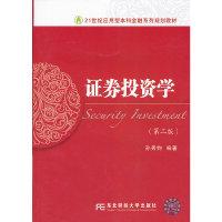 证券投资学-第二版