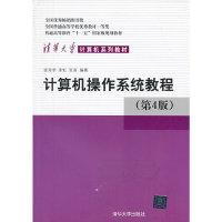 计算机操作系统教程(第四版)