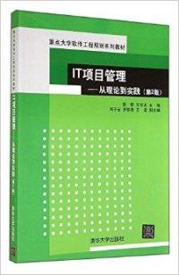 IT项目管理从理论到实践(第2版)