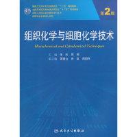 组织化学与细胞化学技术-第2版