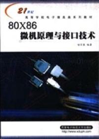 80X86微机原理与接口技术