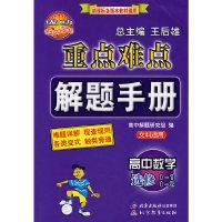 重点难点解题手册:高中数学(选修1-1,1-2)(文科适用)