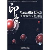 Maya和After Effects印象电视包装专业技法(彩印)