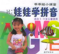 娃娃学拼音(适合3-6儿童使用).乖乖小课堂(注音版)