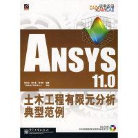 ANSYS 11.0 土木工程有限元分析典型范例
