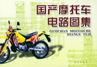 国产摩托车电路图集