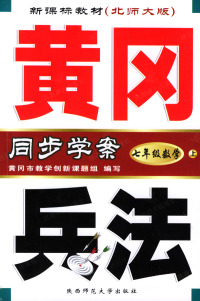 黄冈兵法:七年级数学(上)新课标教材北师大版