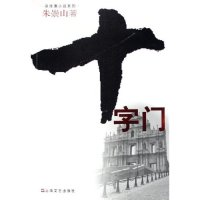 十字门/深港澳小说系列