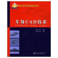 车身CAD技术(高等学校车辆工程专业教材)