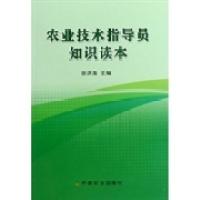 农业技术指导员知识读本