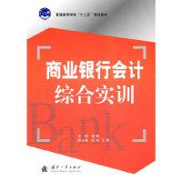 商业银行会计综合实训