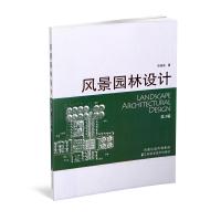 风景园林设计(第3版)