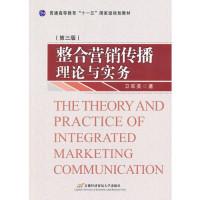 整合营销传播理论与实务(第三版)